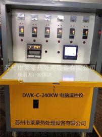 电脑温控仪,热处电脑温控设备DWK-C-240KW