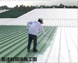 厂房降温隔热高效反射太阳光反射隔热涂料-美国盈速粒