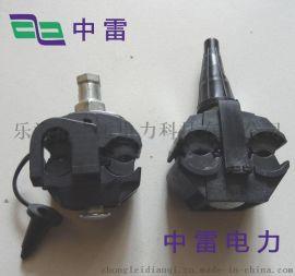 供应绝缘穿刺线夹JJC-2电缆分支线夹连接器电力金具