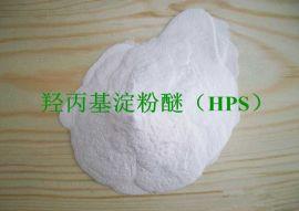 河南羥丙基澱粉醚HPS廠家,量大優惠中