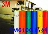 反光膜3M-610C/广告级交通标志专用膜可印刷电脑界字车身广告