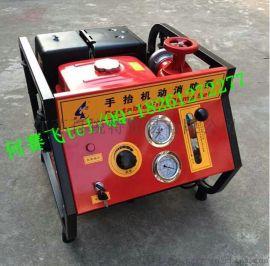 JBQ5.5/9.0手擡式13馬力機動消防泵 多級便攜式消防泵 高壓手擡消防泵廠家