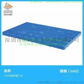 1.2*0.8塑胶垫板 出口塑料托盘 一次性塑胶卡板东莞深圳叉车栈板
