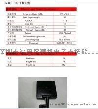 厂家直销5.8G小平板定向天线