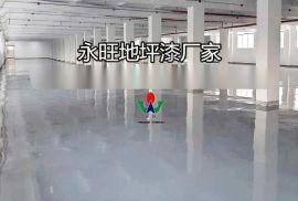 珠海地坪漆公司-承接珠三角厂房地坪漆涂料施工工程解决地面起砂等问题