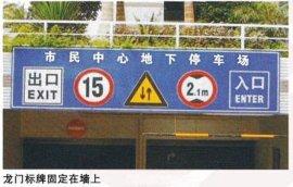 珠海标志牌,珠海反光标志牌,珠海道路指示牌