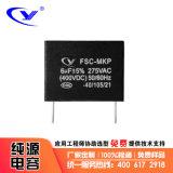 電動工具 魚器電容器MKP 6uF±5%275V. AC(400V)