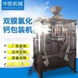 廠家直銷雙列雙膜顆粒包裝機 氯化鈣包裝機 中凱機械冰袋包裝機