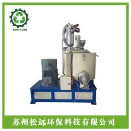 供应高速混合机PVC塑料搅拌机 PE塑料混合干燥着色高速混合机