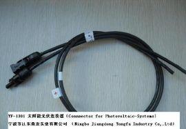 太阳光伏连接器 (YF-1001)