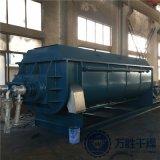 靛蓝泥专用空心桨叶干燥机 膏状泥状物料干燥机 双轴搅拌干燥机