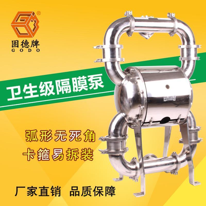 酒廠用不鏽鋼QBW3-25衛生級隔膜泵