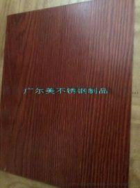 新一代压花不锈钢仿木纹板 黑桃木纹不锈钢镀膜彩色装饰板
