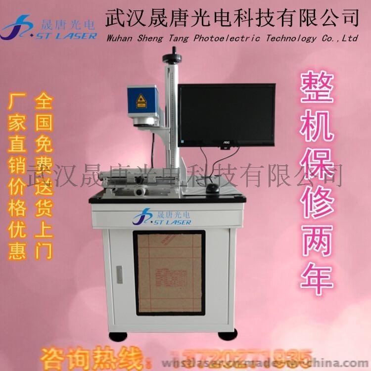 光纤激光打标机/激光刻字机/打码机10瓦