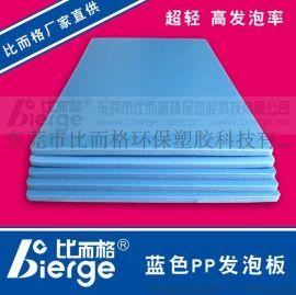 供应比而格3倍日本级PP发泡板 发泡板PP板