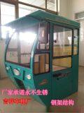 分体组装车棚前驾驶室 吉祥电动三轮车遮阳棚