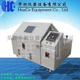 HC-60盐雾腐蚀试验箱 华测仪器批发采购