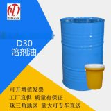 脱芳溶剂油D30 电火花基础油溶剂油 无味油漆稀释剂D30