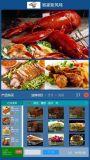 餐厅自助点餐系统 餐厅微信自助点餐系统 麦当劳自助点餐机