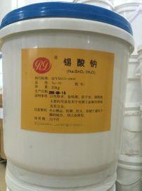 锡酸钠生产厂家锡酸钠价格
