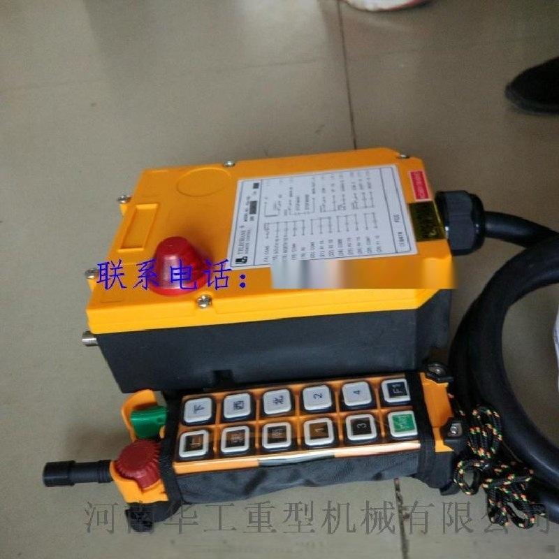 供應F24-10D雙樑遙控器 龍門吊遙控器 行車無線遙控器