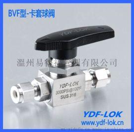 316不锈钢卡套球阀,仪表球阀,分体式高压球阀,直通卡套球阀 YDF-LOK Ball Valves