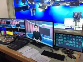 各级电视台虚拟演播室建设数字校园电视台建设