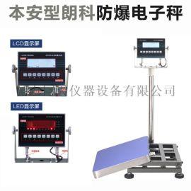 150公斤电子防爆秤带隔爆打印机哪里有卖?