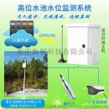 高位水池/水位在线监测系统 GPRS/4G无线监测