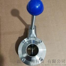 卫生级快装/焊接/螺纹蝶阀不锈钢304316L