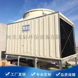 方形逆流式玻璃钢冷却塔、DFNL-300逆流式玻璃钢冷却塔