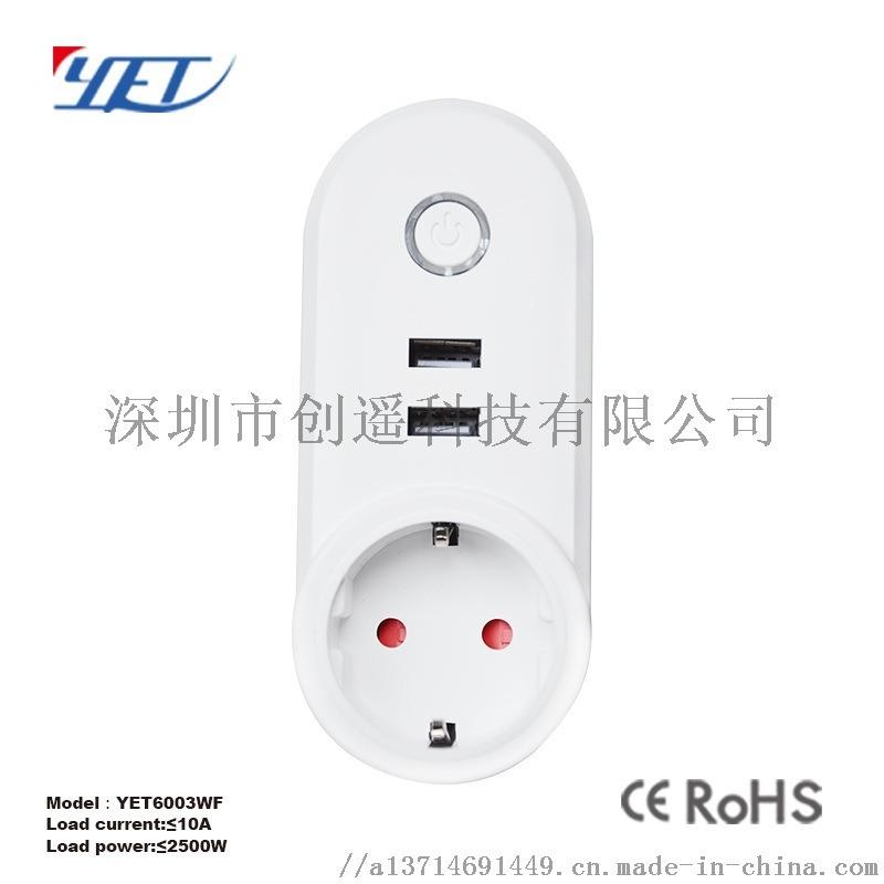 WIFI智能插座 手机APP控制 厂家直销