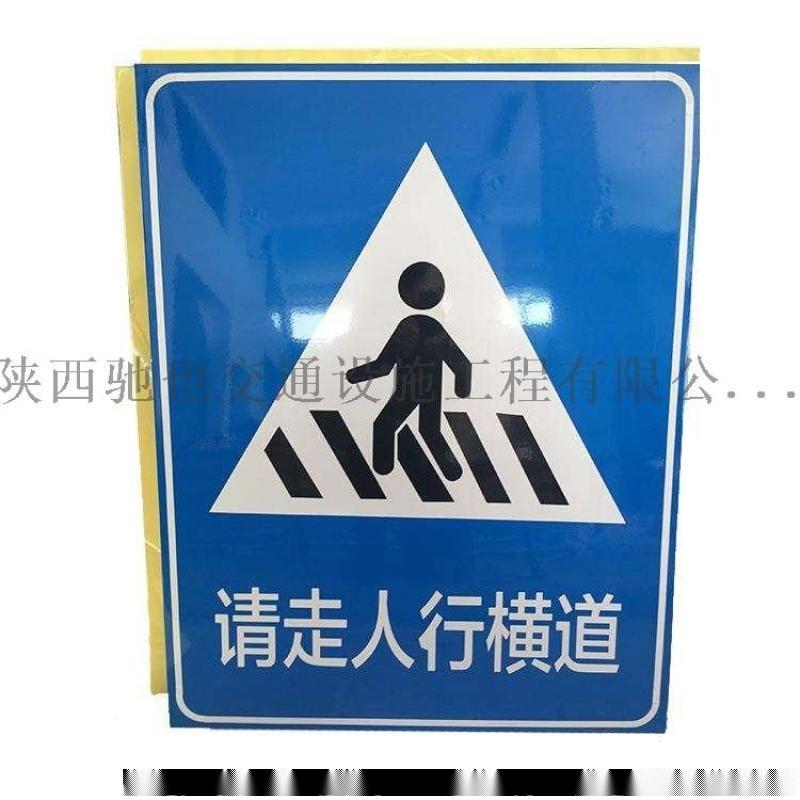 陕西驰也交通标志牌铝板反光膜