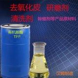 有机胺酯TPP阻垢缓蚀剂中的好产品