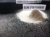 造纸用助留剂絮凝剂沉淀剂阴阳非离子聚丙烯酰胺PAM