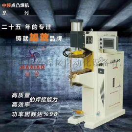 中频点凸焊机系列DTBZ-120/200