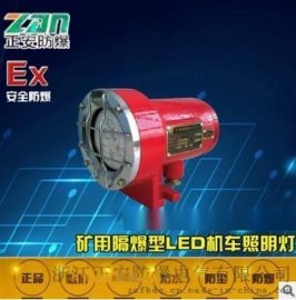 礦用隔DGY12爆型led機車防爆燈