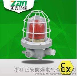 ExdⅡBT4/BBJ防爆聲光報警燈