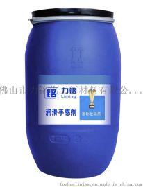 力铭 LM-3346润滑手感剂 毛皮化工助剂 皮革助剂   浓缩 厂家直销