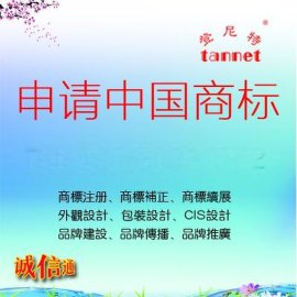 注册中国商标 上海登尼特公司专业办理