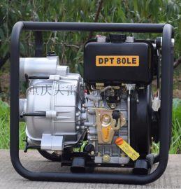 DPT80/E贝隆通用3寸柴油污水泵