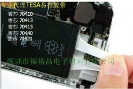 Tesa70420电池专用胶 德莎电池易拉胶加工  德莎70420双面胶