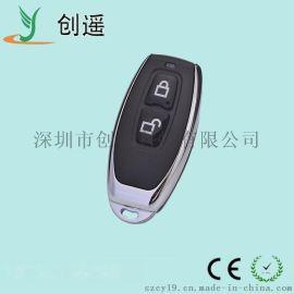 电动门遥控器/车库门遥控器/卷帘门遥控器/433MHz万能钥匙遥控器
