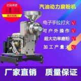 2016新型汽油磨粉机,雷迈五谷汽油磨粉机