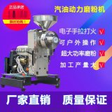 2016新型汽油磨粉機,雷邁五穀汽油磨粉機