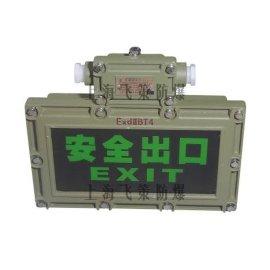 上海飞策BYD-B防爆标志灯 安全出口 疏散指示