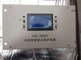 PIR-300FJ双电源对旋风机开关智能综合保护装置