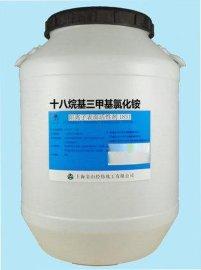 十八烷基  基 化铵(1831 )