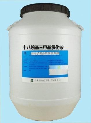 十八烷基三甲基氯化铵(1831氯)