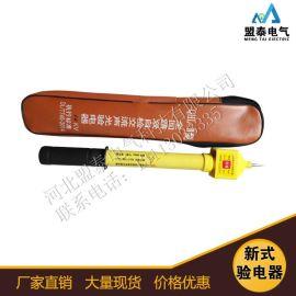 高压声光验电器 10KV直流验电笔 伸缩式测**